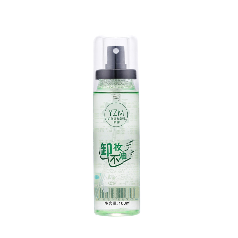 Bright Moon spray type makeup remover cream manufacturers for cosmetic industry-2